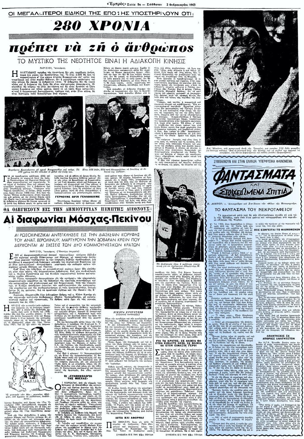 """Το άρθρο, όπως δημοσιεύθηκε στην εφημερίδα """"ΕΜΠΡΟΣ"""", στις 02/02/1963"""