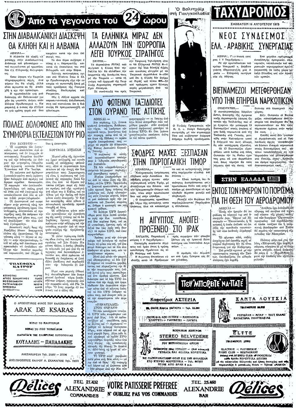 """Το άρθρο, όπως δημοσιεύθηκε στην εφημερίδα """"ΤΑΧΥΔΡΟΜΟΣ"""", στις 16/08/1975"""