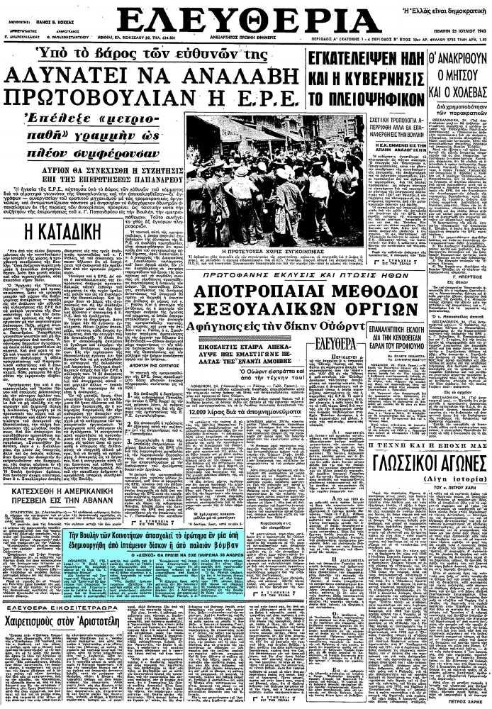 """Το άρθρο, όπως δημοσιεύθηκε στην εφημερίδα """"ΕΛΕΥΘΕΡΙΑ"""", στις 25/07/1963"""