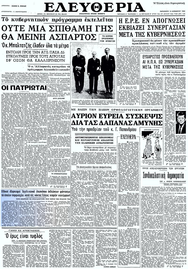 """Το άρθρο, όπως δημοσιεύθηκε στην εφημερίδα """"ΕΛΕΥΘΕΡΙΑ"""", στις 15/11/1963"""