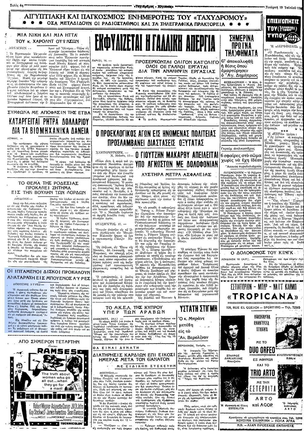 """Το άρθρο, όπως δημοσιεύθηκε στην εφημερίδα """"ΤΑΧΥΔΡΟΜΟΣ"""", στις 19/06/1968"""