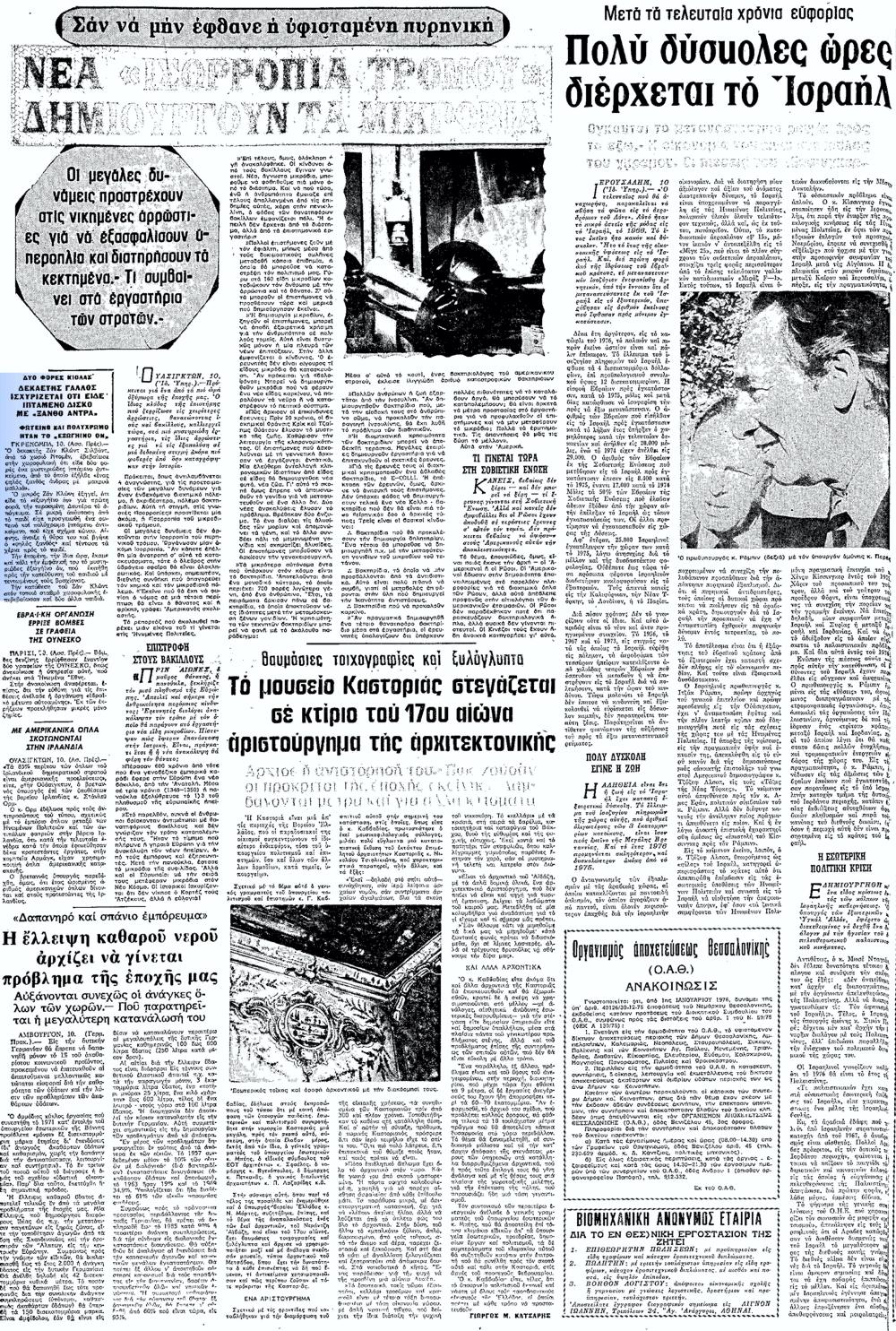 """Το άρθρο, όπως δημοσιεύθηκε στην εφημερίδα """"ΜΑΚΕΔΟΝΙΑ"""", στις 11/01/1976"""
