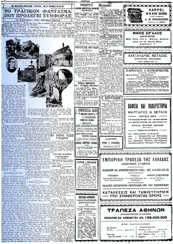 """Το άρθρο, όπως δημοσιεύθηκε στην εφημερίδα """"ΕΜΠΡΟΣ"""", στις 20/01/1929"""