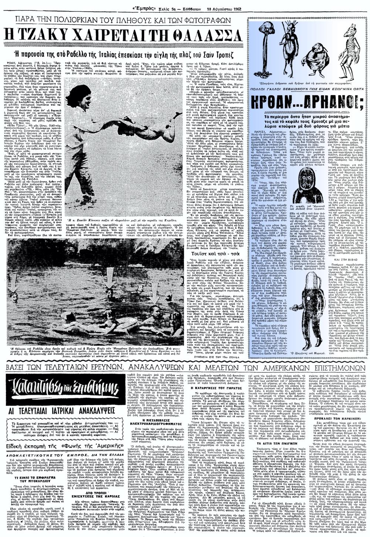 """Το άρθρο, όπως δημοσιεύθηκε στην εφημερίδα """"ΕΜΠΡΟΣ"""", στις 18/08/1962"""