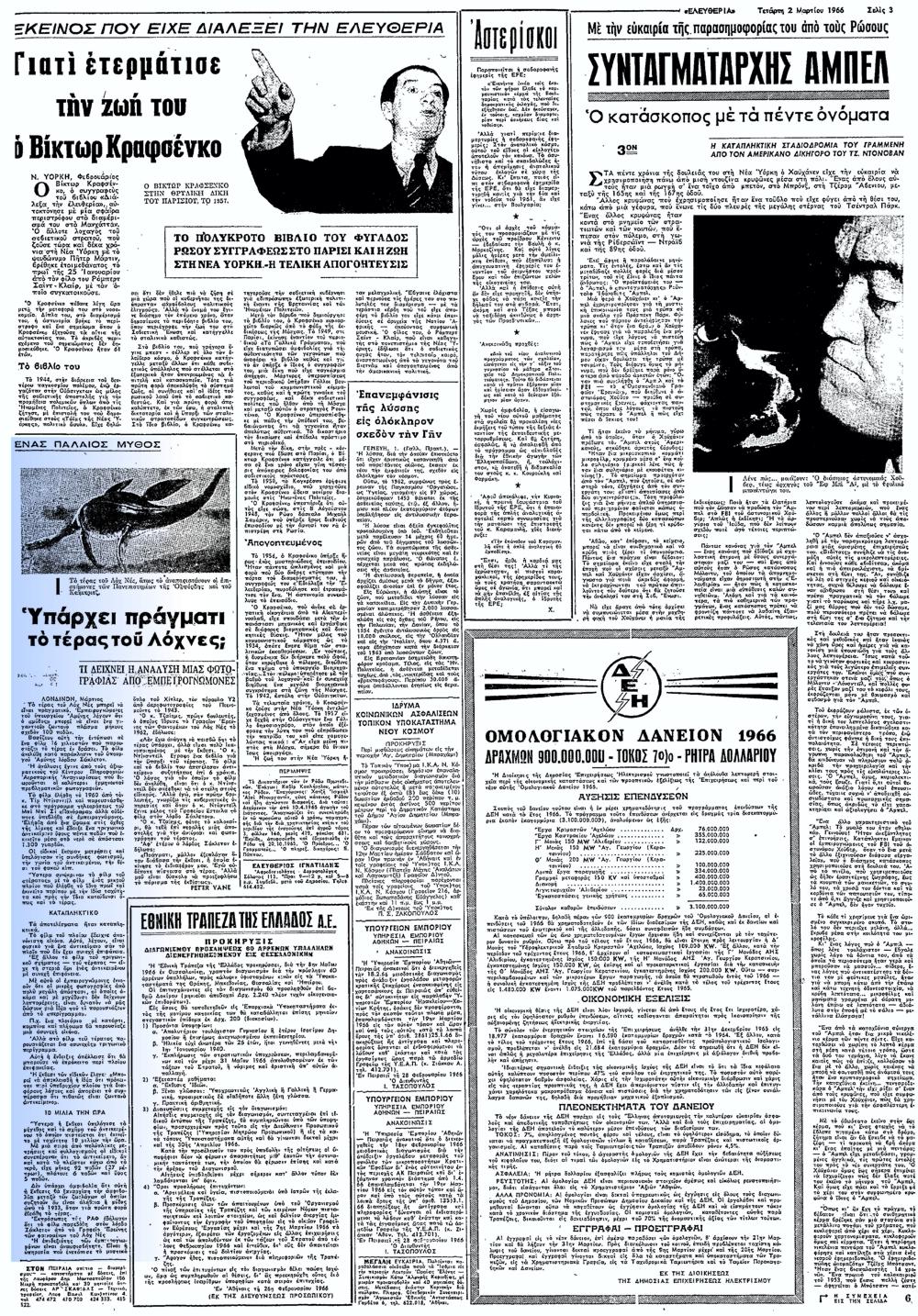 """Το άρθρο, όπως δημοσιεύθηκε στην εφημερίδα """"ΕΛΕΥΘΕΡΙΑ"""", στις 02/03/1966"""