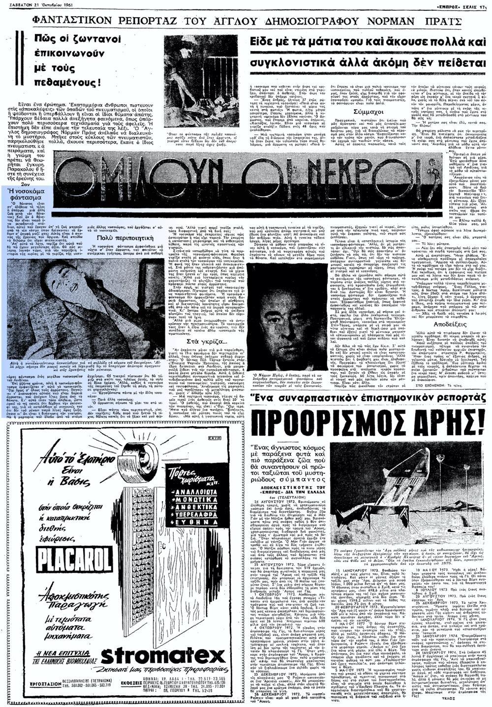 """Το άρθρο, όπως δημοσιεύθηκε στην εφημερίδα """"ΕΜΠΡΟΣ"""", στις 21/10/1961"""