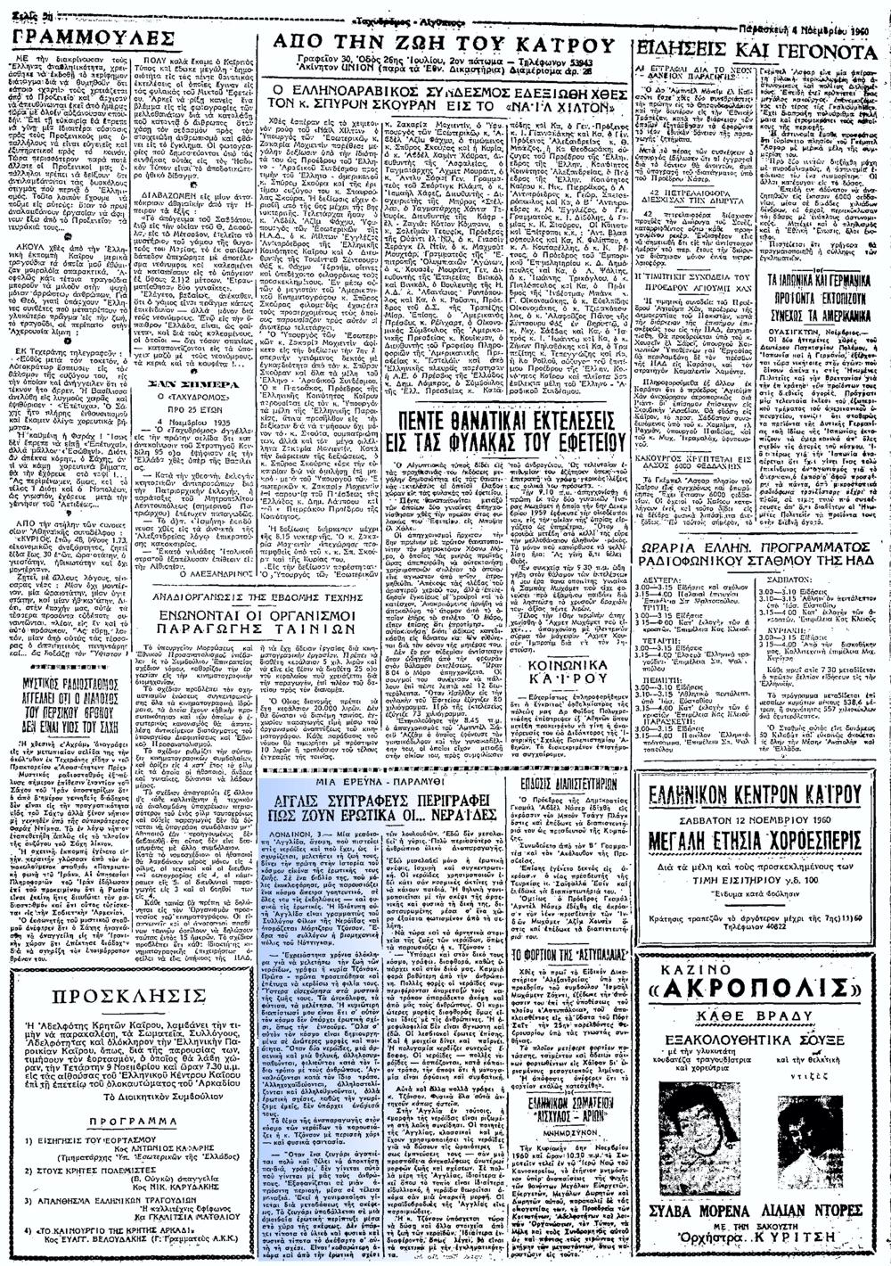 """Το άρθρο, όπως δημοσιεύθηκε στην εφημερίδα """"ΤΑΧΥΔΡΟΜΟΣ"""", στις 04/11/1960"""