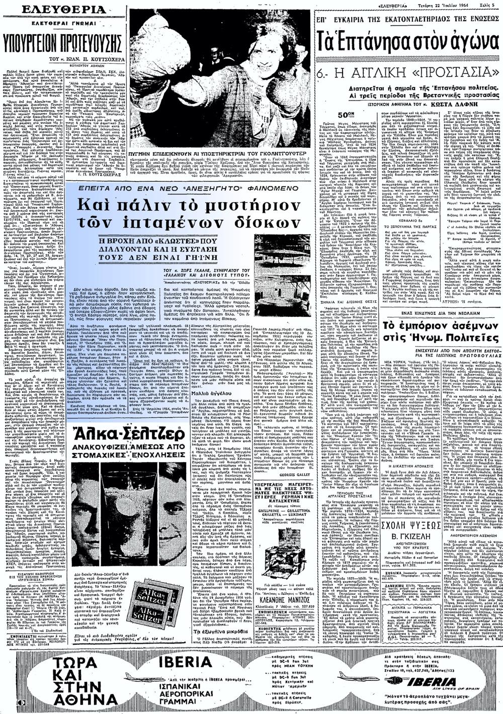 """Το άρθρο, όπως δημοσιεύθηκε στην εφημερίδα """"ΕΛΕΥΘΕΡΙΑ"""", στις 22/07/1964"""