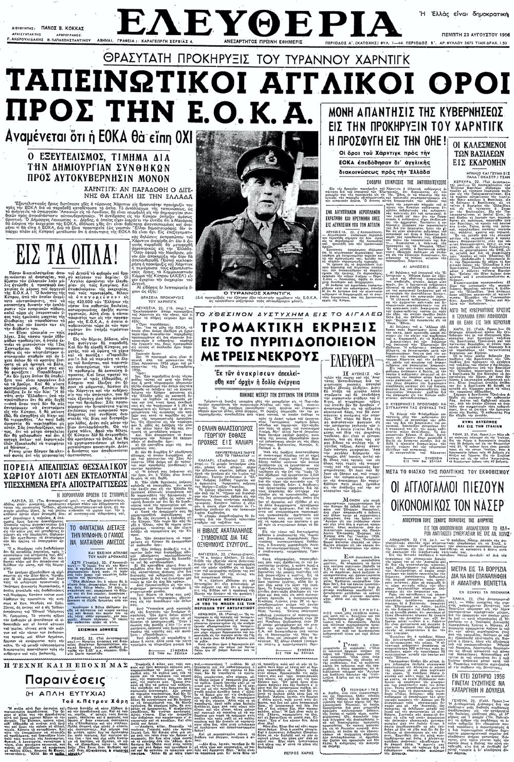 """Το άρθρο, όπως δημοσιεύθηκε στην εφημερίδα """"ΕΛΕΥΘΕΡΙΑ"""", στις 23/08/1956"""