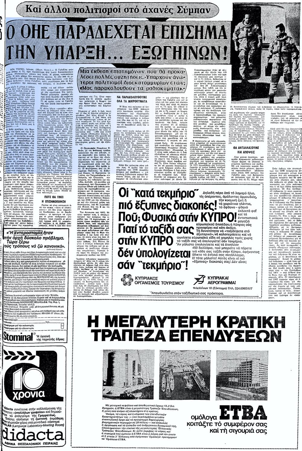 """Το άρθρο, όπως δημοσιεύθηκε στην εφημερίδα """"ΜΑΚΕΔΟΝΙΑ"""", στις 21/06/1981"""
