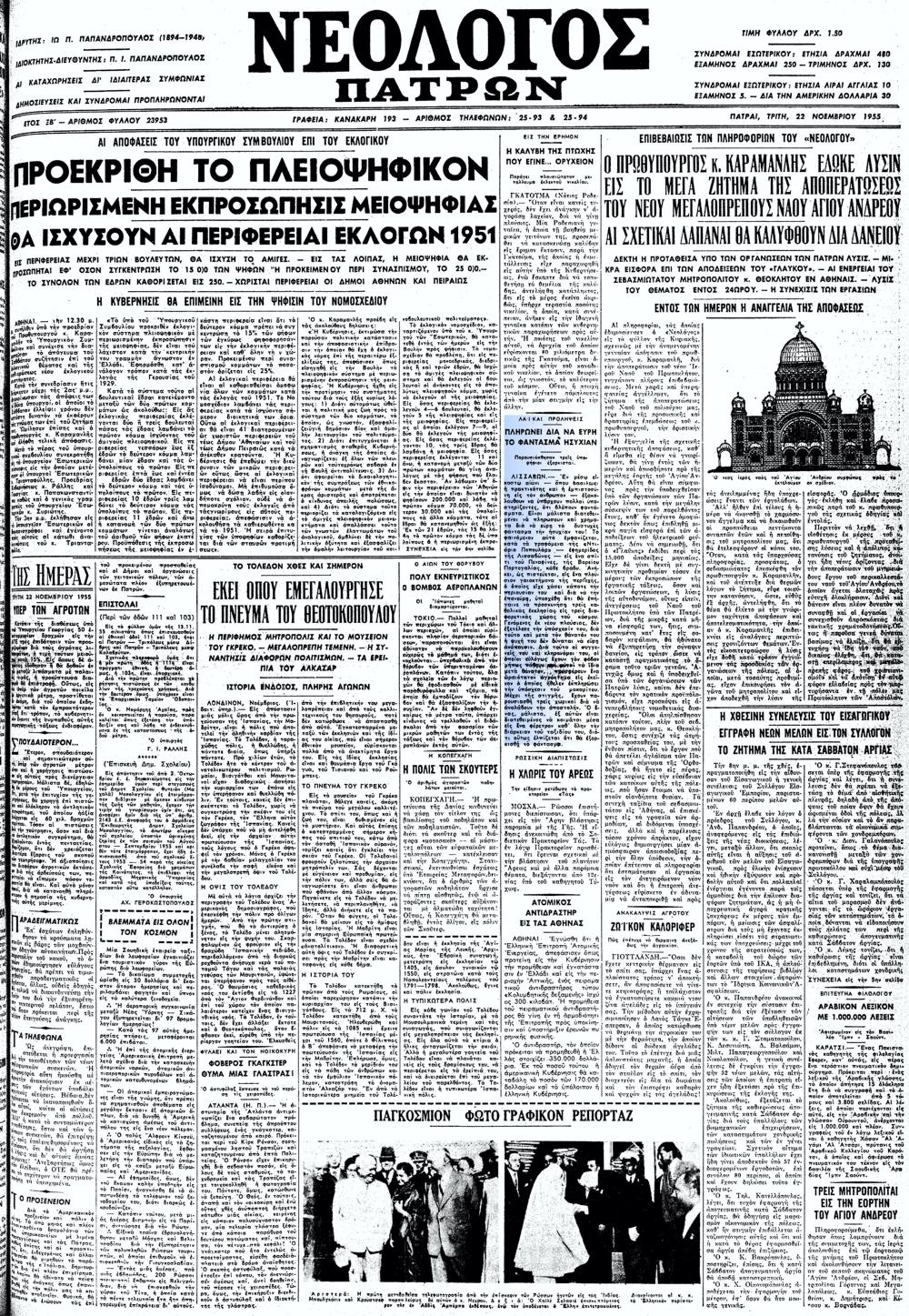 """Το άρθρο, όπως δημοσιεύθηκε στην εφημερίδα """"ΝΕΟΛΟΓΟΣ ΠΑΤΡΩΝ"""", στις 22/11/1955"""
