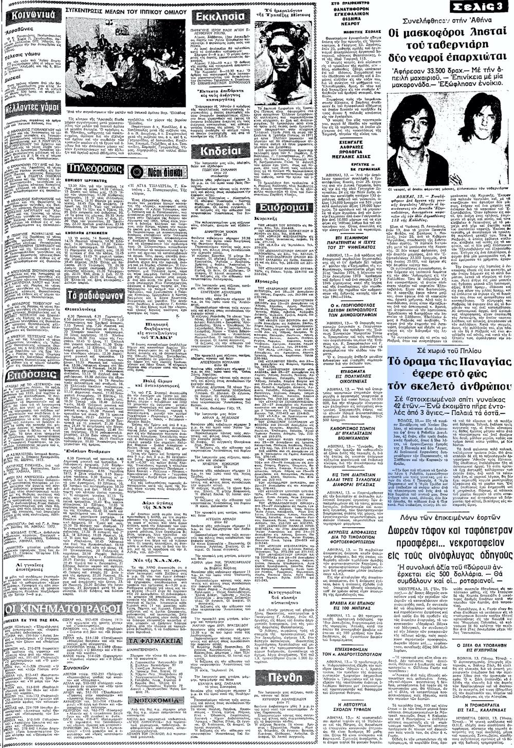 """Το άρθρο, όπως δημοσιεύθηκε στην εφημερίδα """"ΜΑΚΕΔΟΝΙΑ"""", στις 14/12/1973"""
