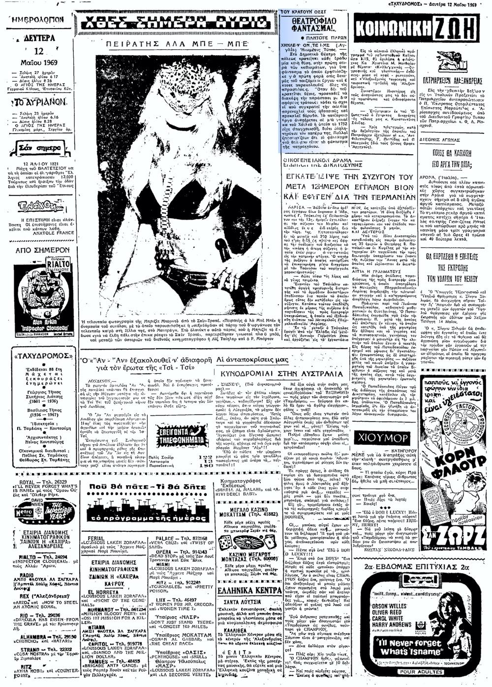 """Το άρθρο, όπως δημοσιεύθηκε στην εφημερίδα """"ΤΑΧΥΔΡΟΜΟΣ"""", στις 12/05/1969"""