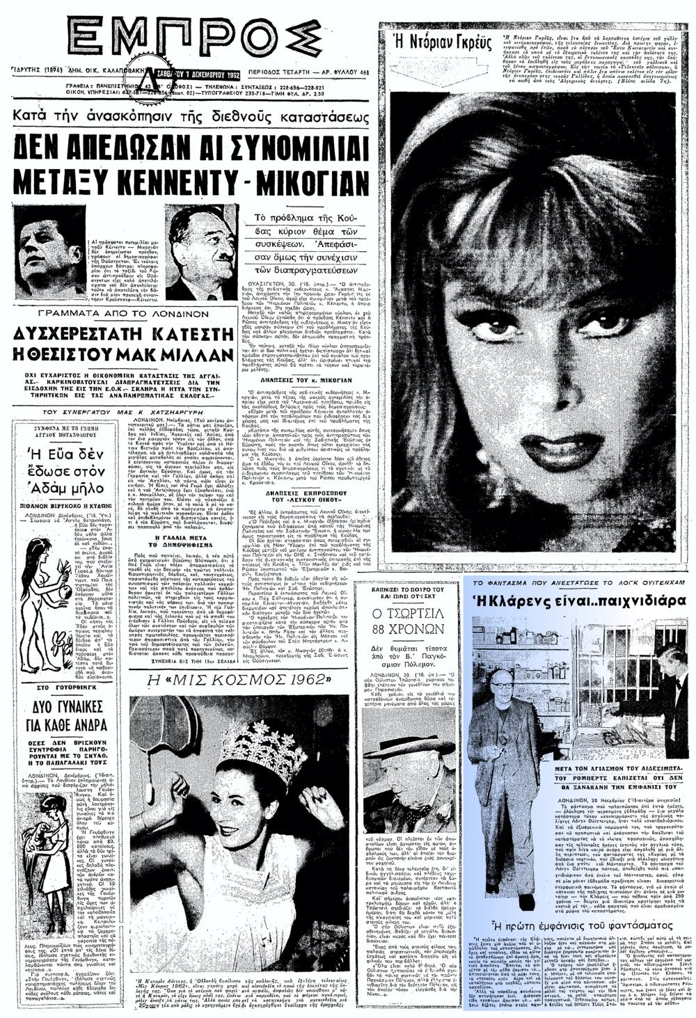 """Το άρθρο, όπως δημοσιεύθηκε στην εφημερίδα """"ΕΜΠΡΟΣ"""", στις 01/12/1962"""