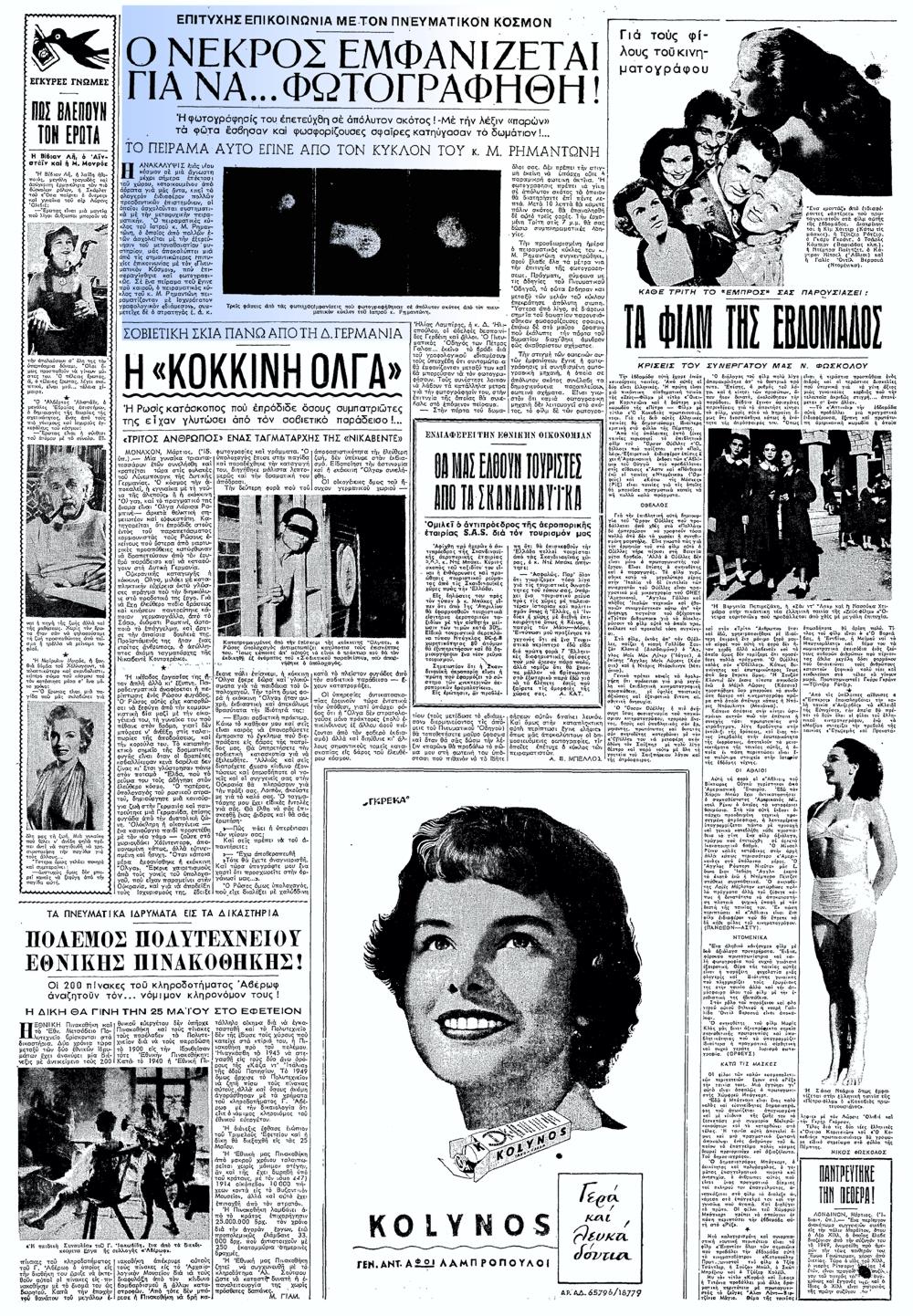 """Το άρθρο, όπως δημοσιεύθηκε στην εφημερίδα """"ΕΜΠΡΟΣ"""", στις 03/03/1953"""