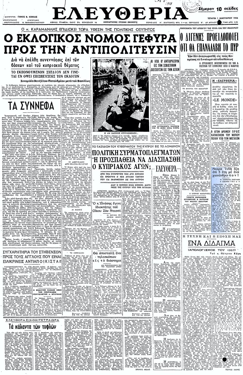 """Το άρθρο, όπως δημοσιεύθηκε στην εφημερίδα """"ΕΛΕΥΘΕΡΙΑ"""", την 01/01/1958"""