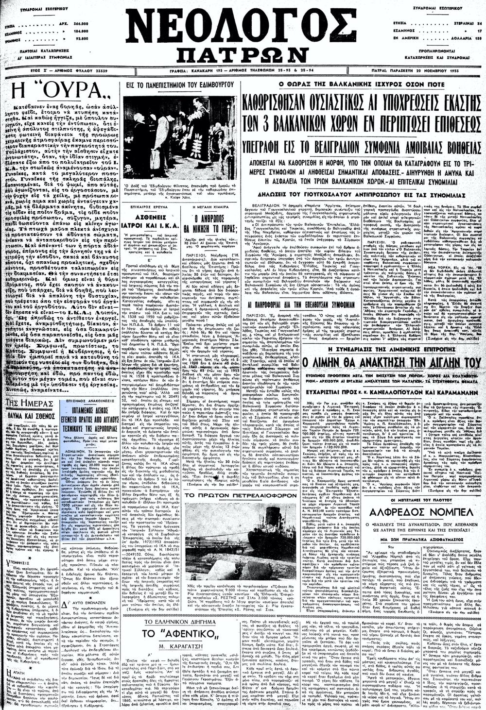 """Το άρθρο, όπως δημοσιεύθηκε στην εφημερίδα """"ΝΕΟΛΟΓΟΣ ΠΑΤΡΩΝ"""", στις 20/11/1953"""