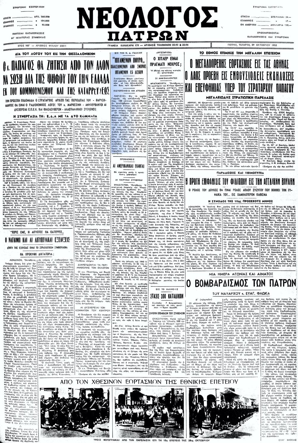"""Το άρθρο, όπως δημοσιεύθηκε στην εφημερίδα """"ΝΕΟΛΟΓΟΣ ΠΑΤΡΩΝ"""", στις 29/10/1952"""