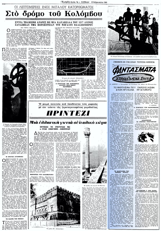 """Το άρθρο, όπως δημοσιεύθηκε στην εφημερίδα """"ΕΜΠΡΟΣ"""", στις 23/02/1963"""