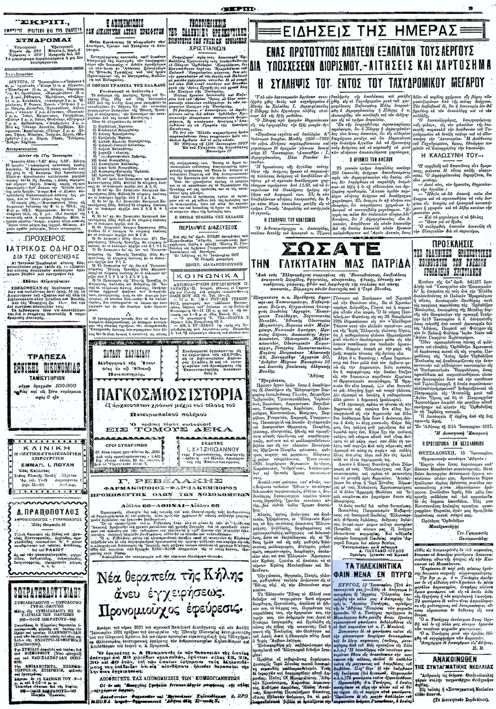 """Το άρθρο, όπως δημοσιεύθηκε στην εφημερίδα """"ΣΚΡΙΠ"""", στις 17/01/1927"""