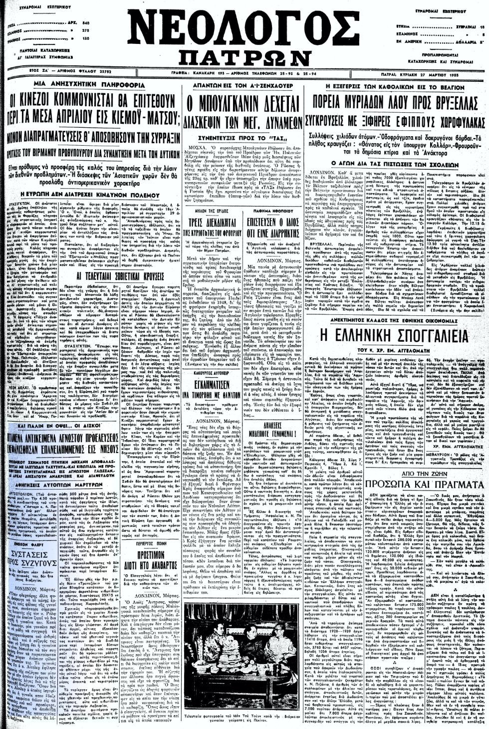 """Το άρθρο, όπως δημοσιεύθηκε στην εφημερίδα """"ΝΕΟΛΟΓΟΣ ΠΑΤΡΩΝ"""", στις 27/03/1955"""