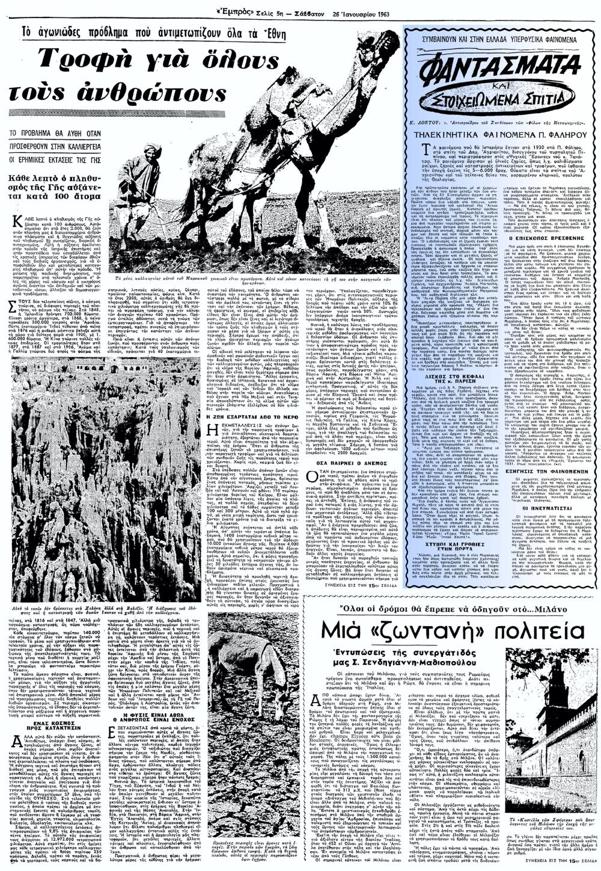 """Το άρθρο, όπως δημοσιεύθηκε στην εφημερίδα """"ΕΜΠΡΟΣ"""", στις 26/01/1963"""
