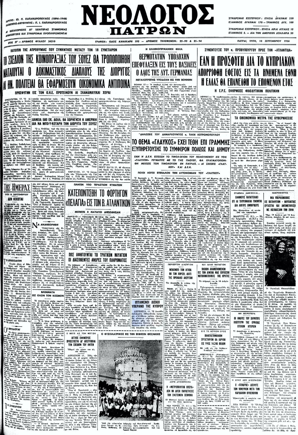 """Το άρθρο, όπως δημοσιεύθηκε στην εφημερίδα """"ΝΕΟΛΟΓΟΣ ΠΑΤΡΩΝ"""", στις 18/09/1956"""