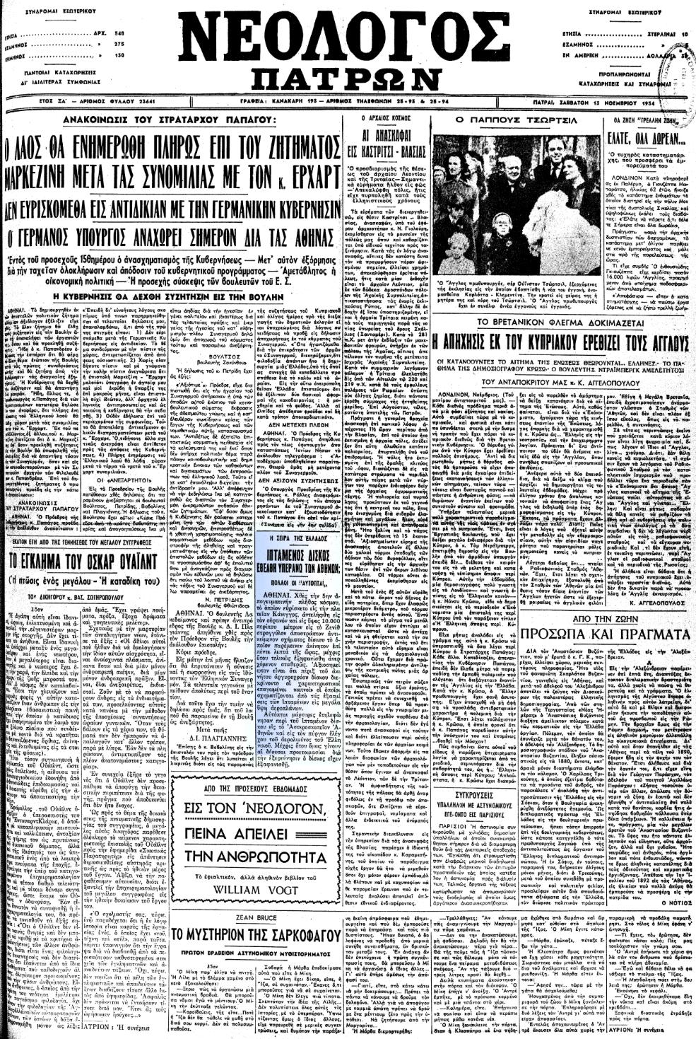 """Το άρθρο, όπως δημοσιεύθηκε στην εφημερίδα """"ΝΕΟΛΟΓΟΣ ΠΑΤΡΩΝ"""", στις 13/11/1954"""