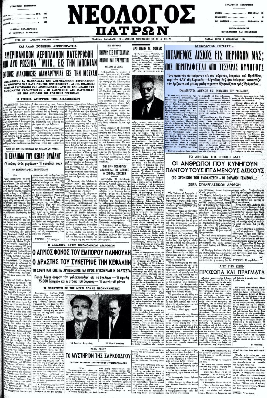 """Το άρθρο, όπως δημοσιεύθηκε στην εφημερίδα """"ΝΕΟΛΟΓΟΣ ΠΑΤΡΩΝ"""", στις 09/11/1954"""