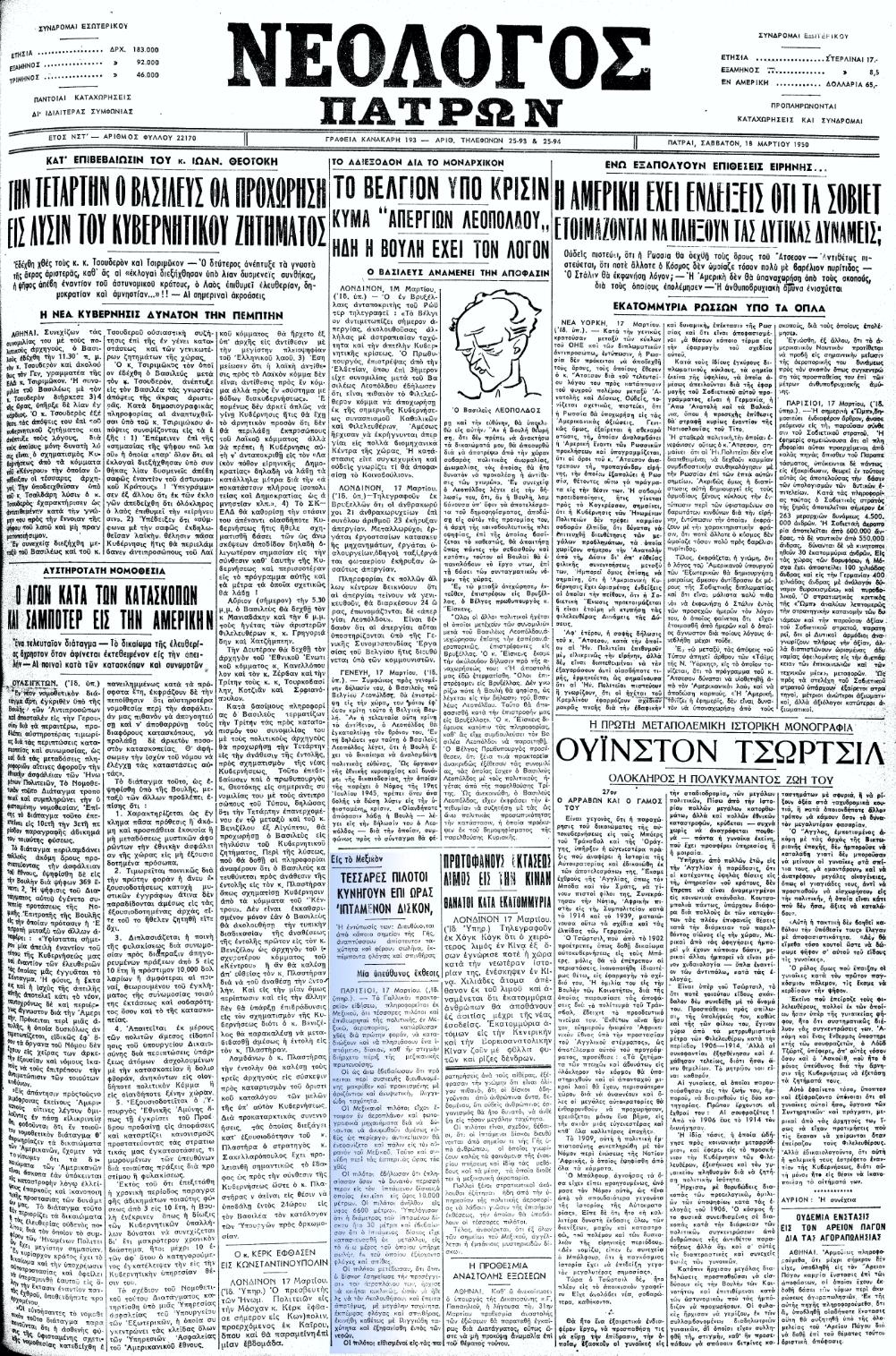 """Το άρθρο, όπως δημοσιεύθηκε στην εφημερίδα """"ΝΕΟΛΟΓΟΣ ΠΑΤΡΩΝ"""", στις 18/03/1950"""