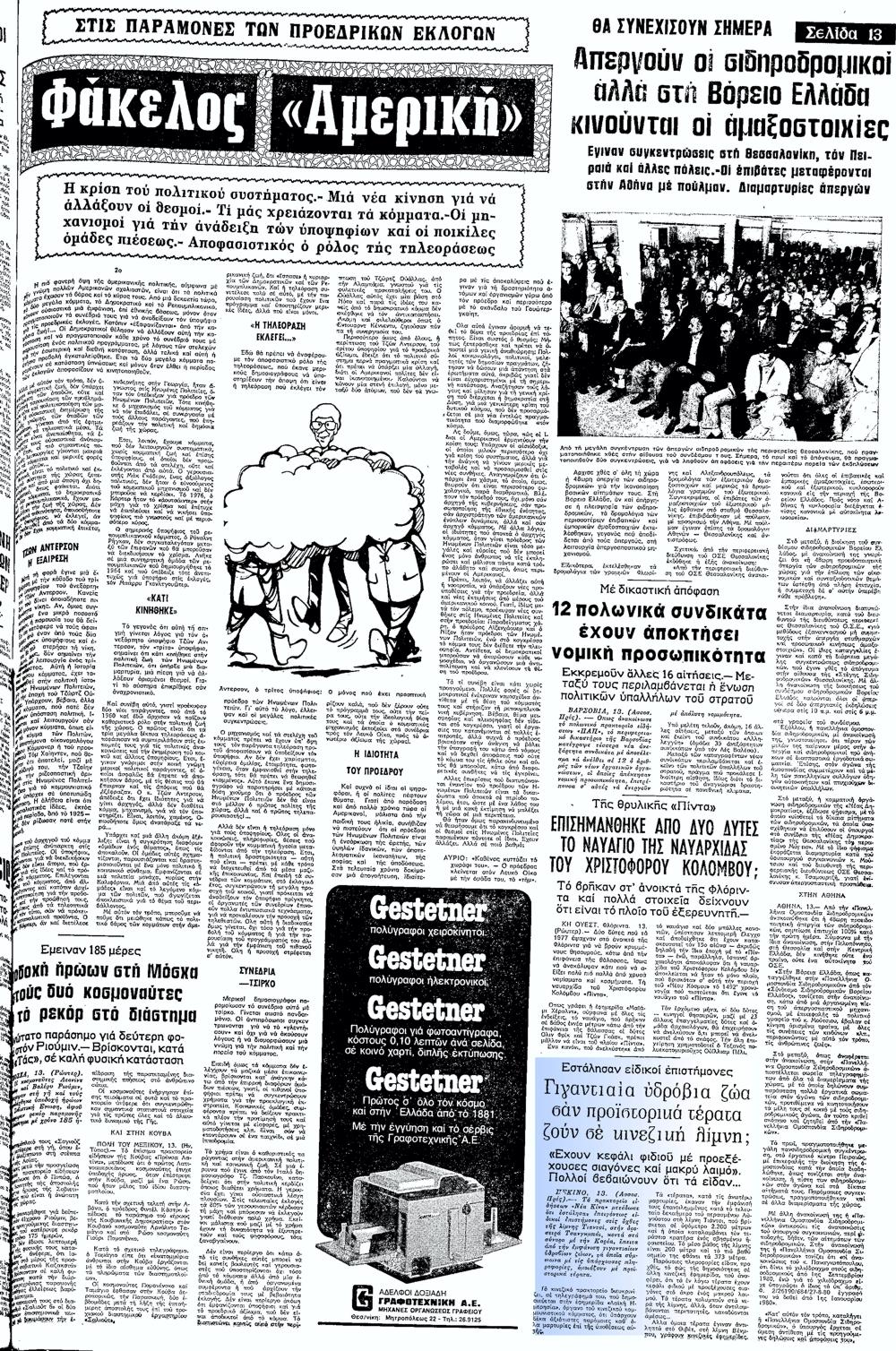 """Το άρθρο, όπως δημοσιεύθηκε στην εφημερίδα """"ΜΑΚΕΔΟΝΙΑ"""", στις 14/10/1980"""