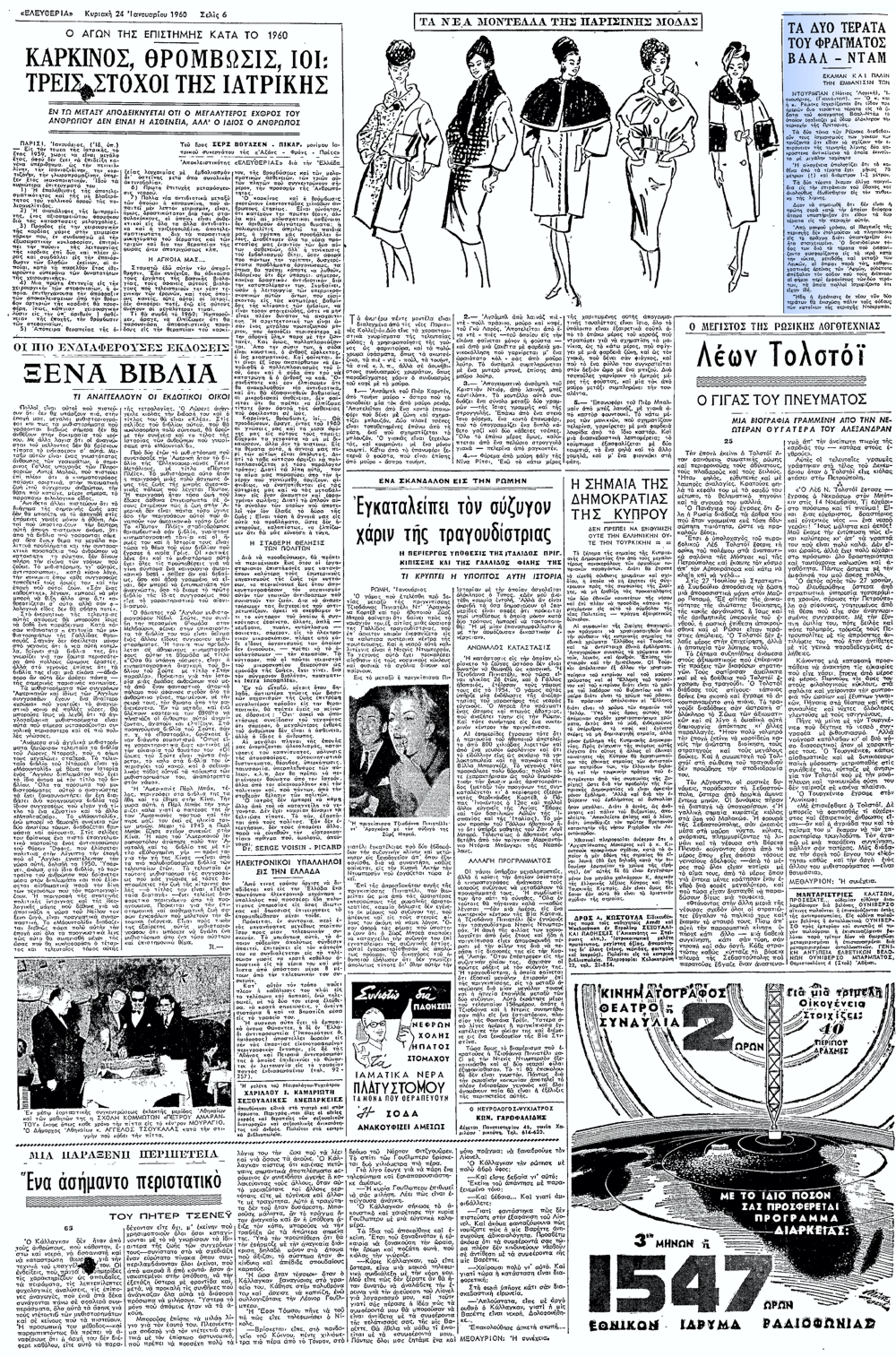 """Το άρθρο, όπως δημοσιεύθηκε στην εφημερίδα """"ΕΛΕΥΘΕΡΙΑ"""", στις 24/01/1960"""