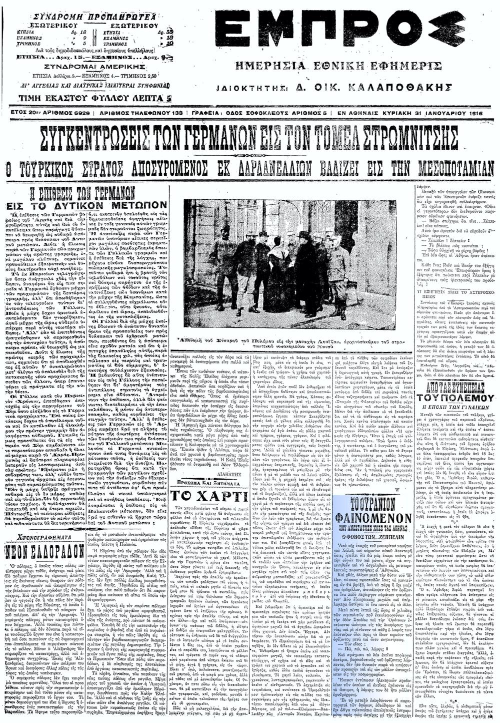 """Το άρθρο, όπως δημοσιεύθηκε στην εφημερίδα """"ΕΜΠΡΟΣ"""", στις 31/01/1916"""