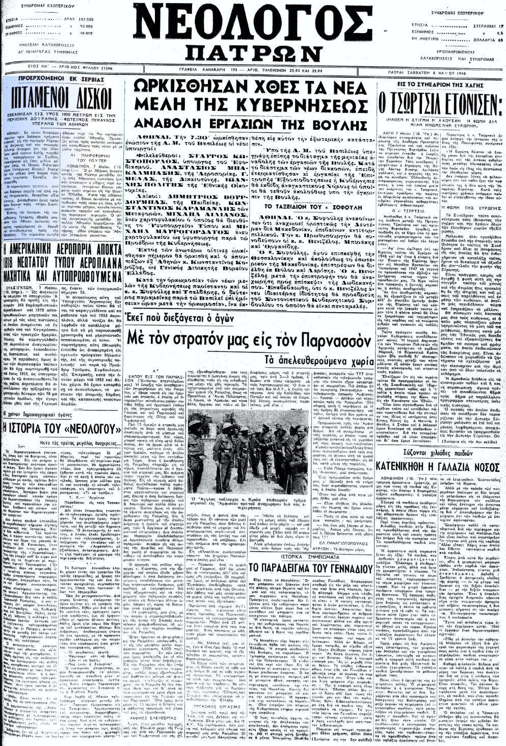 """Το άρθρο, όπως δημοσιεύθηκε στην εφημερίδα """"ΝΕΟΛΟΓΟΣ ΠΑΤΡΩΝ"""", στις 08/05/1948"""