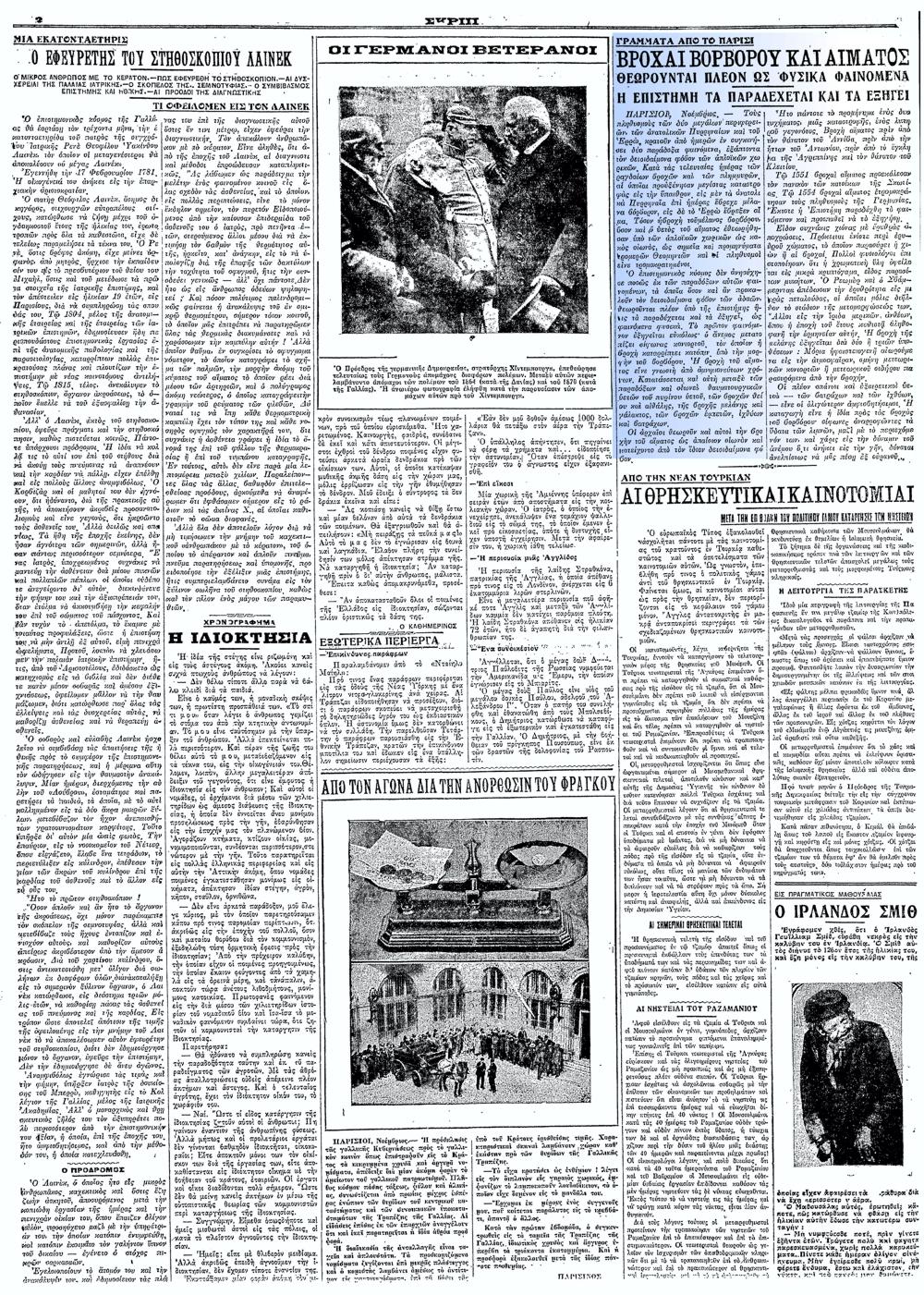 """Το άρθρο, όπως δημοσιεύθηκε στην εφημερίδα """"ΣΚΡΙΠ"""", την 11/11/1926"""