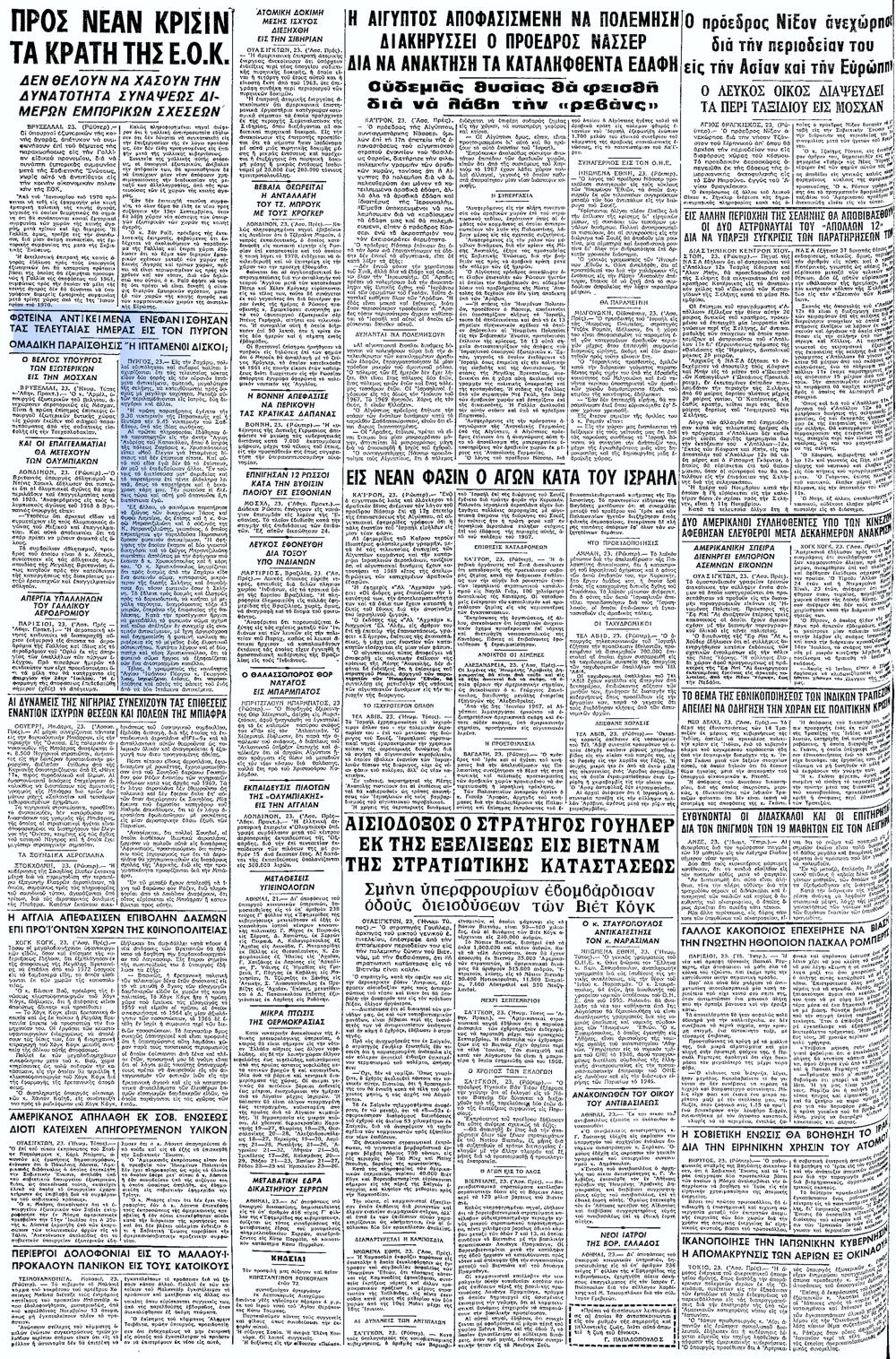 """Το άρθρο, όπως δημοσιεύθηκε στην εφημερίδα """"ΜΑΚΕΔΟΝΙΑ"""", στις 24/07/1969"""