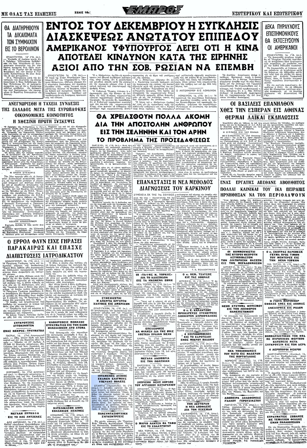 """Το άρθρο, όπως δημοσιεύθηκε στην εφημερίδα """"ΕΜΠΡΟΣ"""", στις 17/10/1969"""
