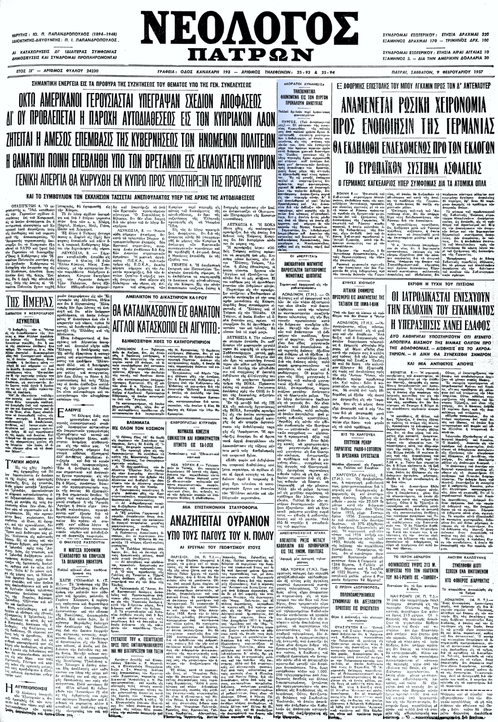 """Το άρθρο, όπως δημοσιεύθηκε στην εφημερίδα """"ΝΕΟΛΟΓΟΣ ΠΑΤΡΩΝ"""", στις 09/02/1957"""