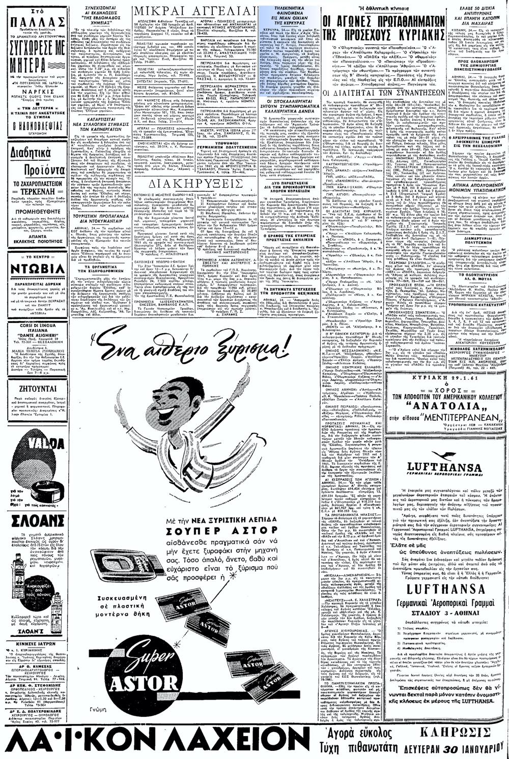 """Το άρθρο, όπως δημοσιεύθηκε στην εφημερίδα """"ΜΑΚΕΔΟΝΙΑ"""", στις 25/01/1961"""