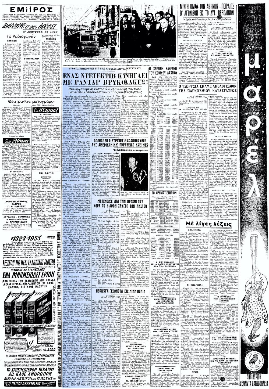 """Το άρθρο, όπως δημοσιεύθηκε στην εφημερίδα """"ΕΜΠΡΟΣ"""", στις 18/12/1953"""
