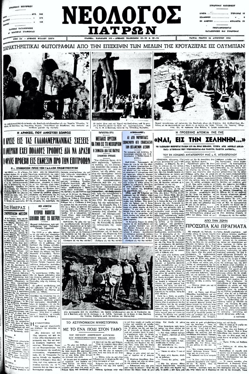 """Το άρθρο, όπως δημοσιεύθηκε στην εφημερίδα """"ΝΕΟΛΟΓΟΣ ΠΑΤΡΩΝ"""", στις 26/08/1954"""