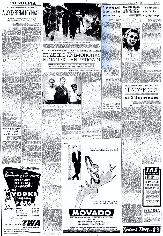 """Το άρθρο, όπως δημοσιεύθηκε στην εφημερίδα """"ΕΛΕΥΘΕΡΙΑ"""", στις 25/09/1956"""