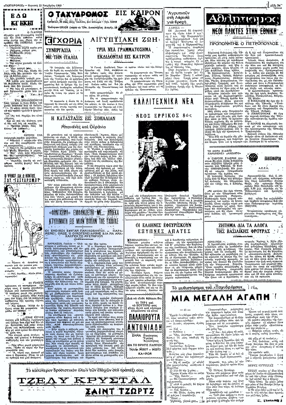 """Το άρθρο, όπως δημοσιεύθηκε στην εφημερίδα """"ΤΑΧΥΔΡΟΜΟΣ"""", στις 23/11/1969"""