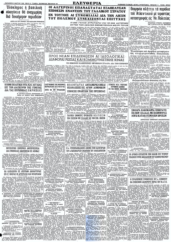 """Το άρθρο, όπως δημοσιεύθηκε στην εφημερίδα """"ΕΛΕΥΘΕΡΙΑ"""", στις 09/03/1962"""