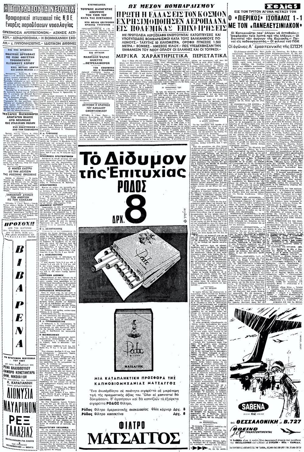 """Το άρθρο, όπως δημοσιεύθηκε στην εφημερίδα """"ΕΜΠΡΟΣ"""", στις 09/11/1967"""