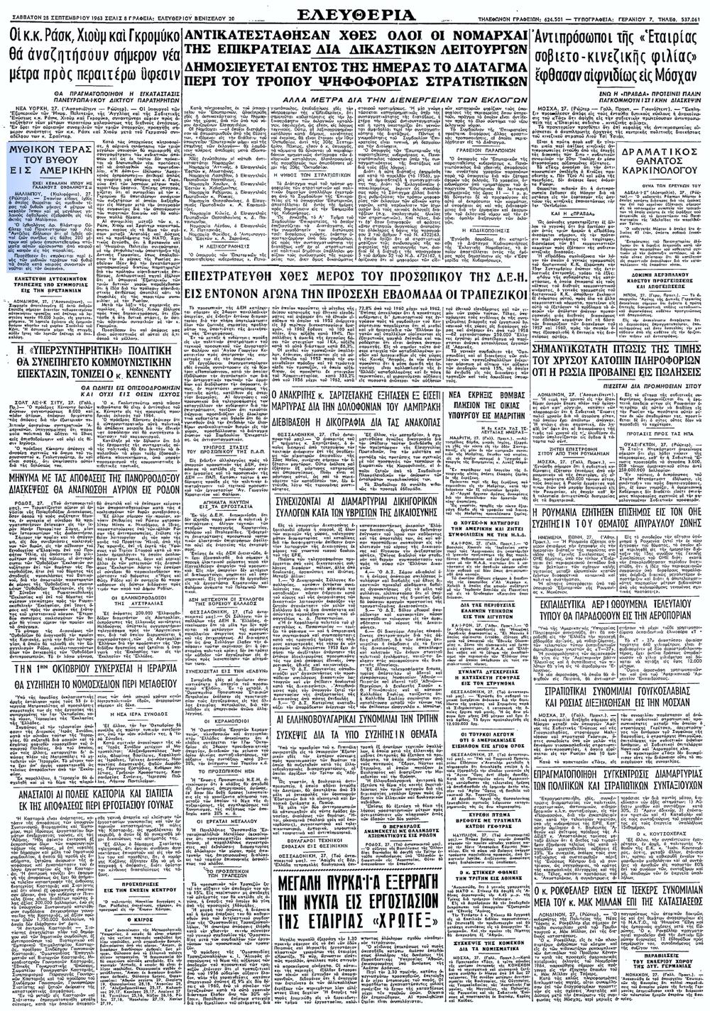 """Το άρθρο, όπως δημοσιεύθηκε στην εφημερίδα """"ΕΛΕΥΘΕΡΙΑ"""", στις 28/09/1963"""
