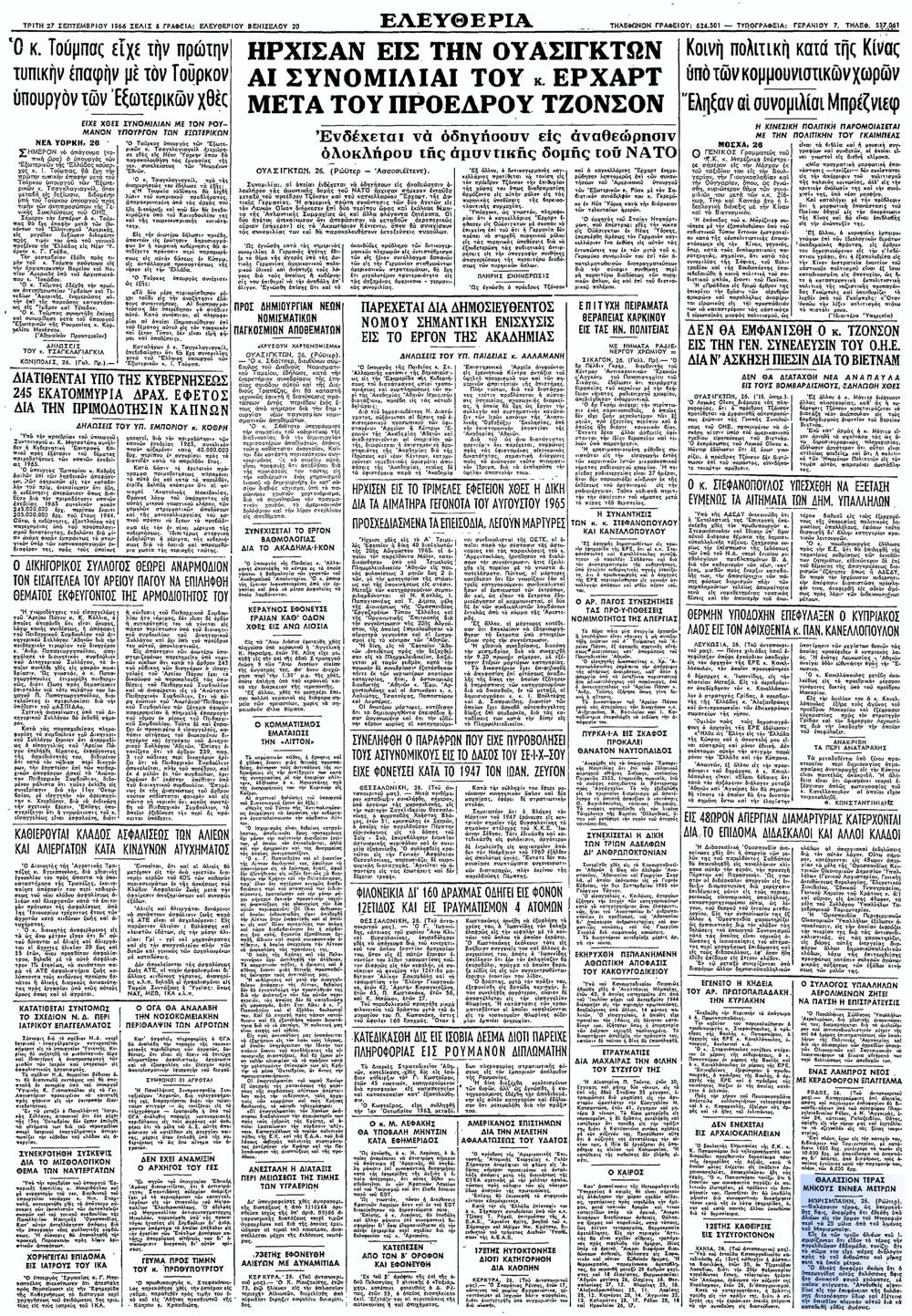 """Το άρθρο, όπως δημοσιεύθηκε στην εφημερίδα """"ΕΛΕΥΘΕΡΙΑ"""", στις 27/09/1966"""