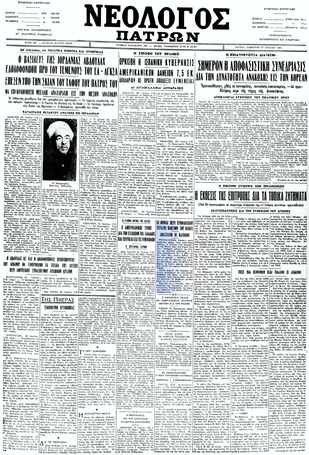 """Το άρθρο, όπως δημοσιεύθηκε στην εφημερίδα """"ΝΕΟΛΟΓΟΣ ΠΑΤΡΩΝ"""", στις 21/07/1951"""