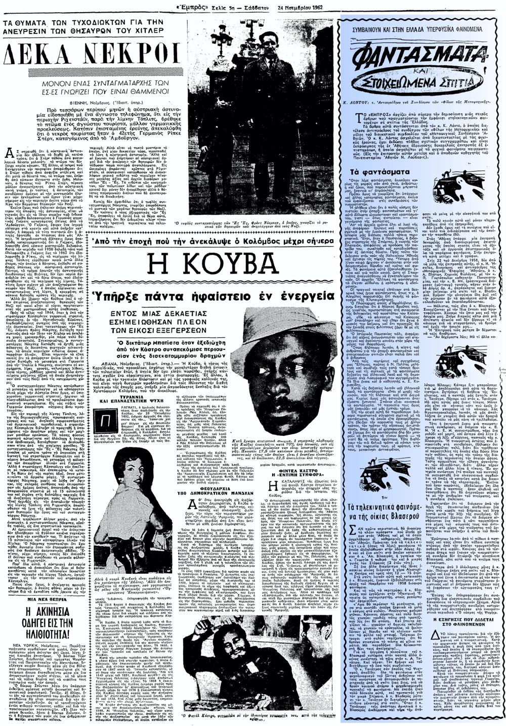 """Το άρθρο, όπως δημοσιεύθηκε στην εφημερίδα """"ΕΜΠΡΟΣ"""", στις 24/11/1962"""