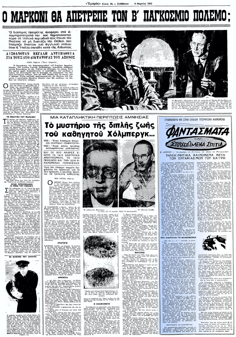 """Το άρθρο, όπως δημοσιεύθηκε στην εφημερίδα """"ΕΜΠΡΟΣ"""", στις 09/03/1963"""